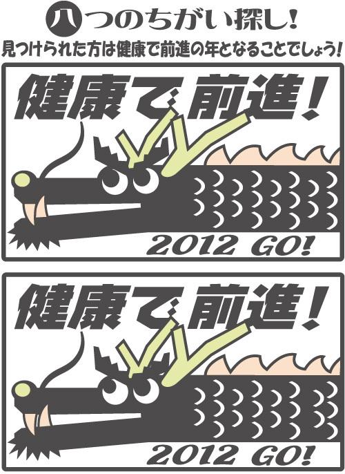 年賀状2012.jpg
